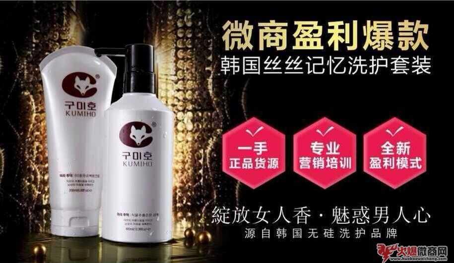 韩国洗护用品 免费代理 微商货源