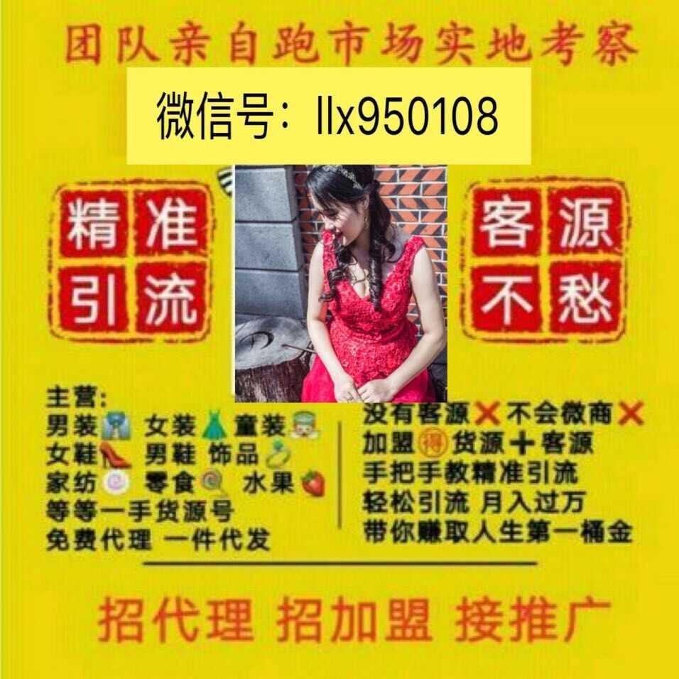 微信女装一手货源 超低价货源 免费代理