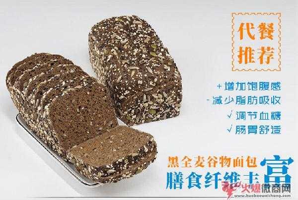 微商热销面包品牌,全麦代餐减肥面包招代理