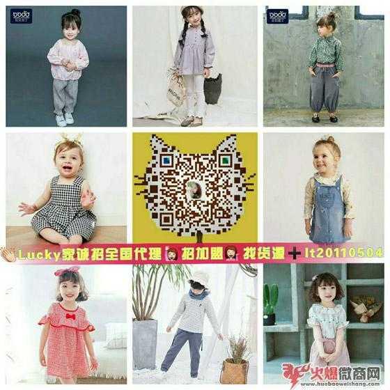 童装微商货源免费代理,0风险创业,一件代发