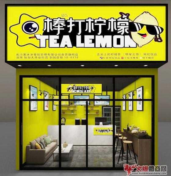 棒打柠檬网红茶饮上市