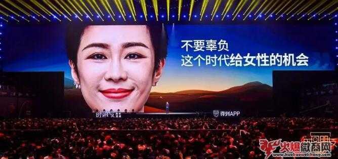 罗振宇跨年演讲2020:你还是小看了女性和微商!