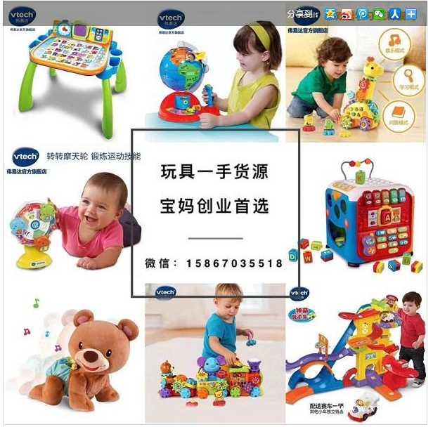 儿童品牌玩具母婴一手货源,招微商代理免费一件代发
