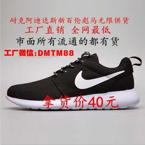 运动鞋全网最低价批发,一手货源,一双代发