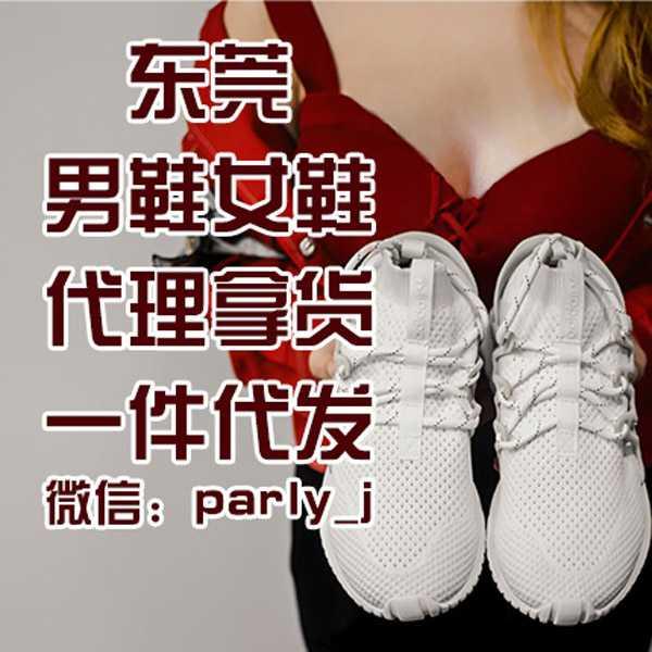 东莞parly大牌女鞋代工免费招收代理