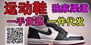 微商品牌运动鞋代理,正品直销,一件代发