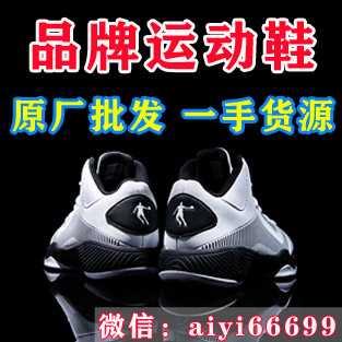 正品运动鞋代理一手货源,一件代发,专柜品质
