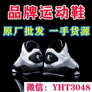 最火爆的运动鞋微商代理,一件代发货源