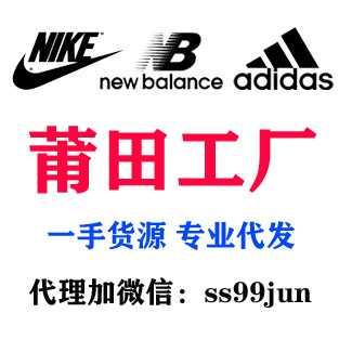 运动鞋厂家货源批发,全国免费代理