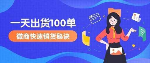 1天出100单,教你微信群卖东西的技巧