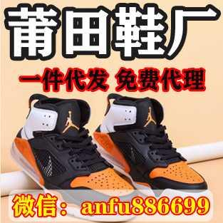 莆田鞋厂一件代发,一手货源免费代理