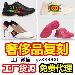 微商鞋子货源 专柜原单打版 工厂批发 免费代理