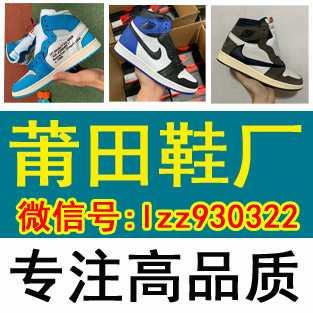 莆田鞋厂家货源直发,一件代发招代理