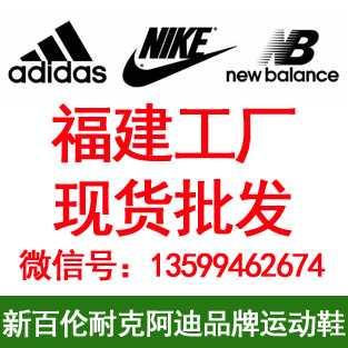 新百伦耐克阿迪品牌运动鞋工厂货源诚招微商代理