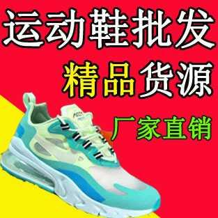 微商运动鞋代理,厂家批发一件代发