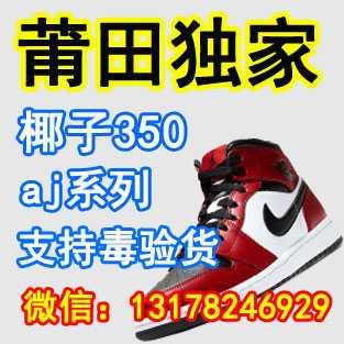 莆田鞋货源