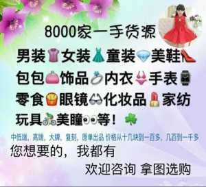 歡囍嫲嫲9000家一手货源,网红童装女装一件代发,招加盟