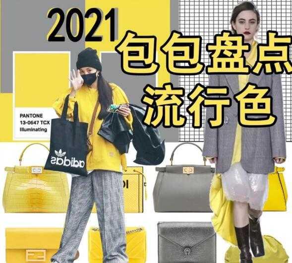 盘点2021时尚流行色包包有哪些